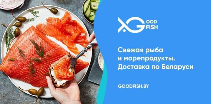 (c) Goodfish.by